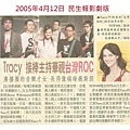 Tracy's News 04.jpg