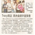 Tracy's news 09.jpg