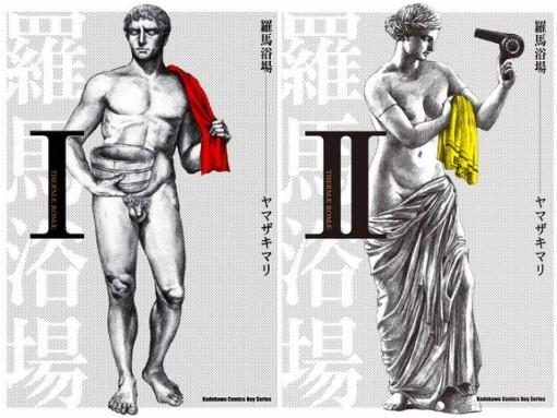 羅馬浴場2.jpg