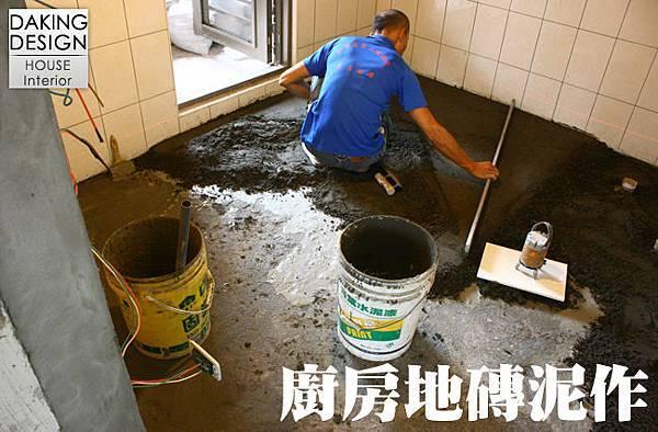 廚房泥作.jpg