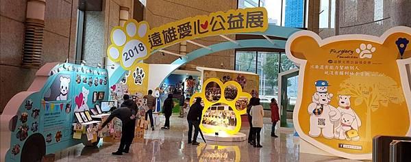 2018遠雄企業回饋社會愛心公益展覽