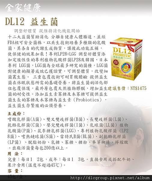 DL12 益生菌.jpg
