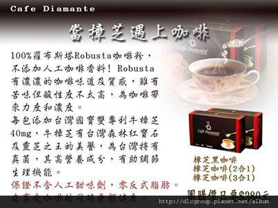 咖啡牛樟芝3.jpg