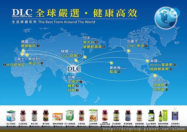 健康食品產地.jpg