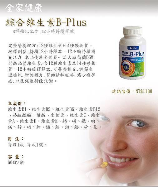 綜合維生素B-Plus.jpg