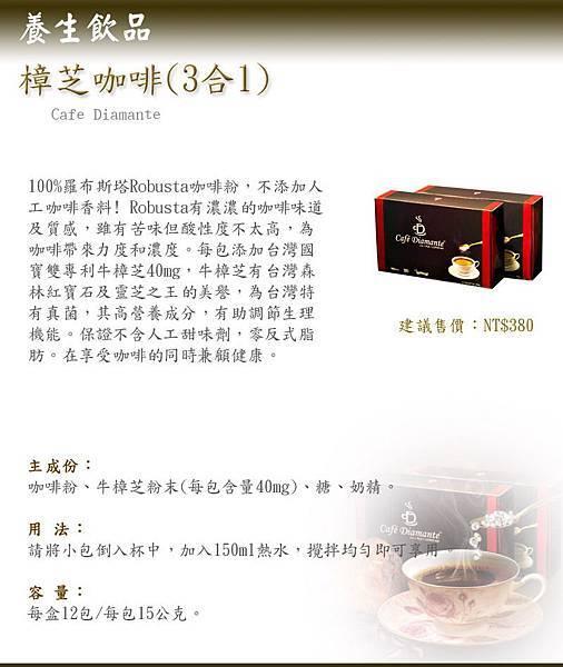 樟芝咖啡(3合1).jpg