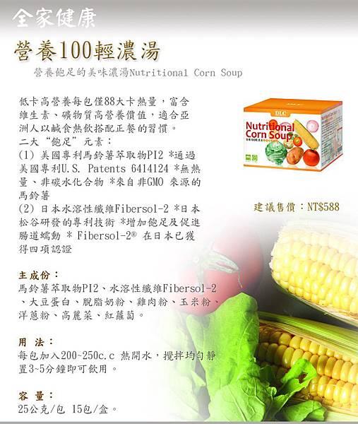 營養100輕濃湯.jpg