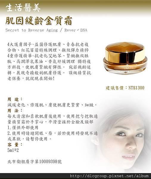 肌因緩齡金質霜5ml.jpg