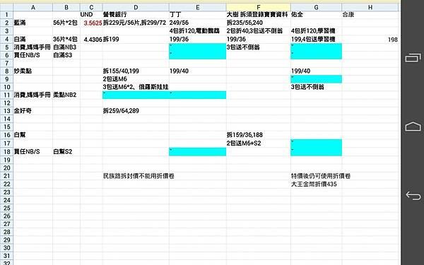 Screenshot_2015-04-27-17-43-20