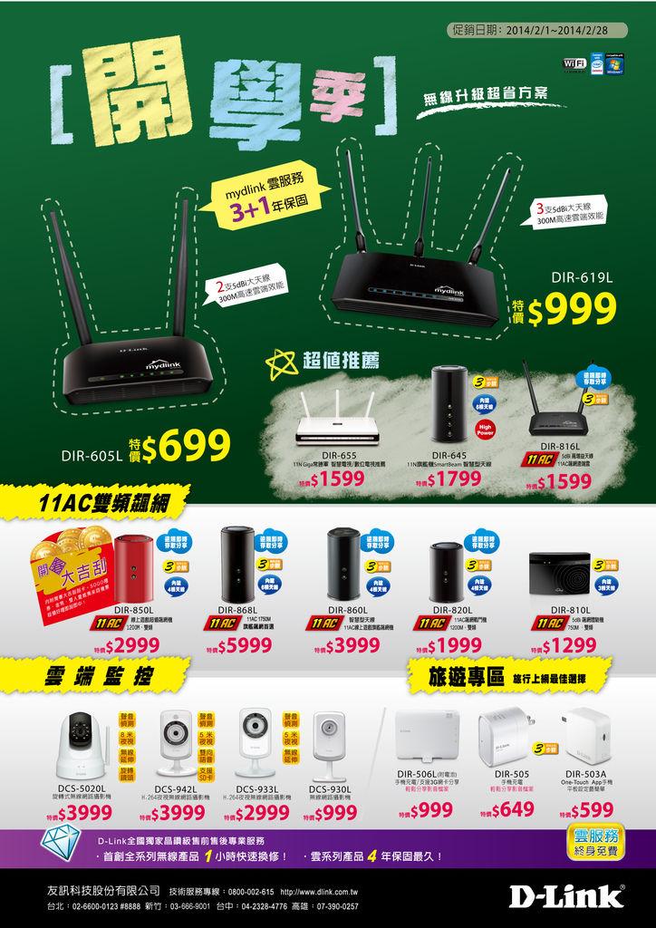 1402_促銷海報1月號_A3-01