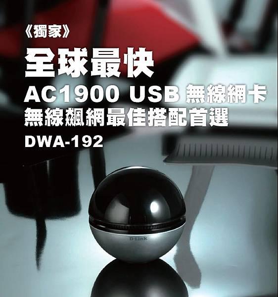 DWA-192-3