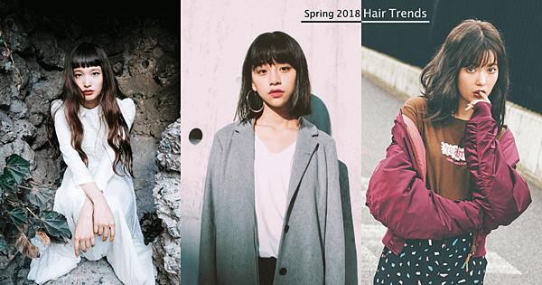 2018春季流行髮型