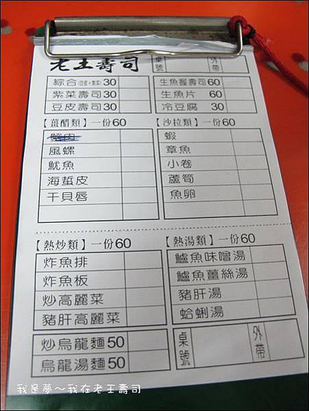 老王壽司02.JPG