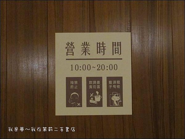 茉莉二手書店03.JPG