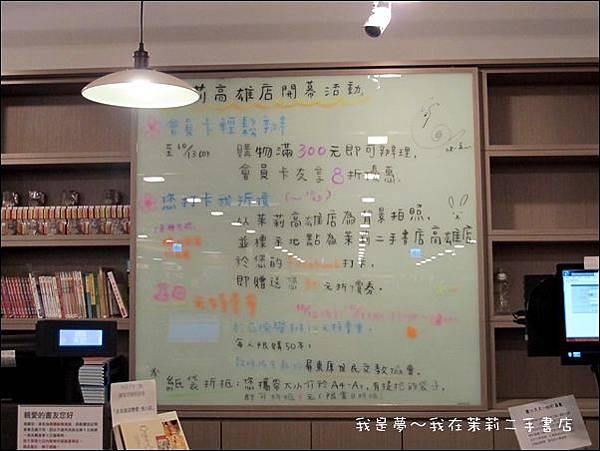 茉莉二手書店06.JPG