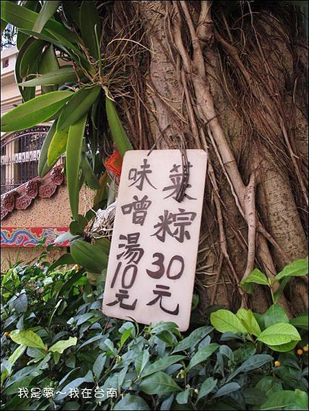 老鄭菜粽07.jpg