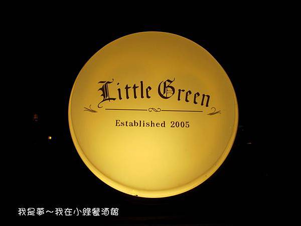 A小綠餐酒館01.jpg