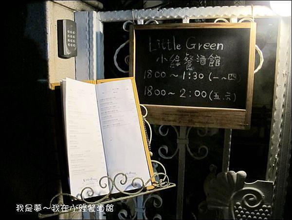 A小綠餐酒館03.jpg