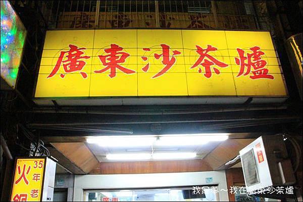 廣東沙茶爐01.jpg