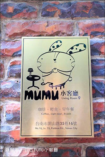 MUMU小客廳02.jpg