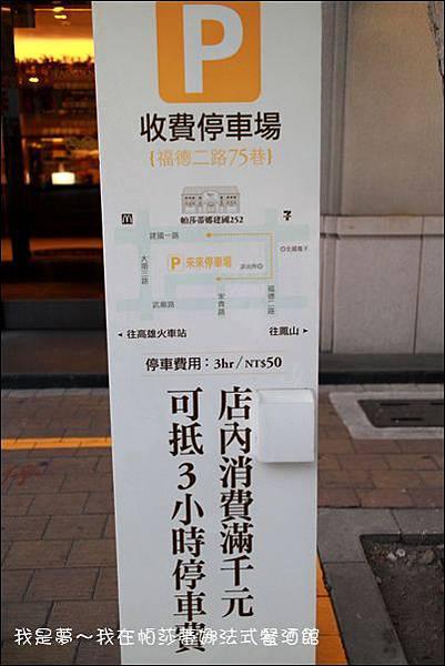 帕莎蒂娜法式餐酒館02.jpg