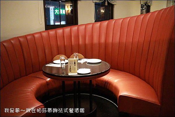 帕莎蒂娜法式餐酒館08.jpg