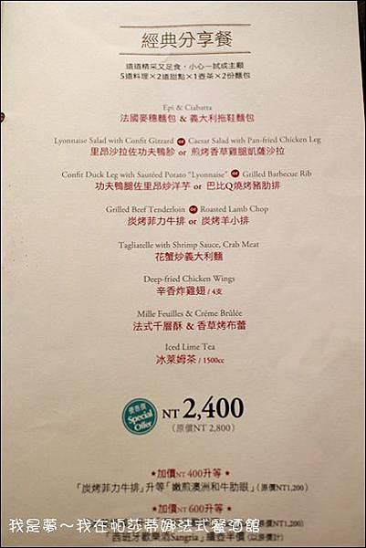 帕莎蒂娜法式餐酒館32