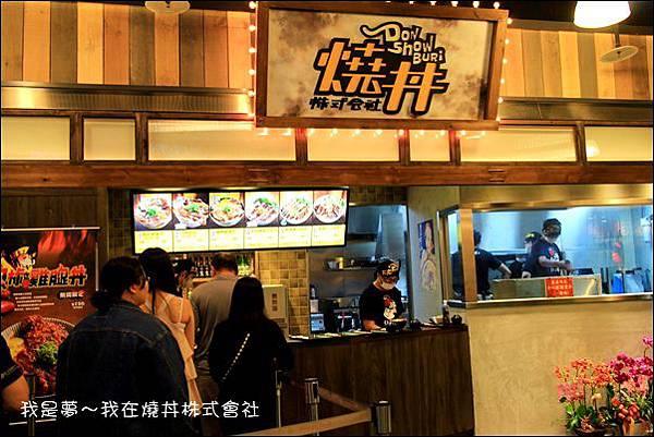 燒丼株式會社02.jpg