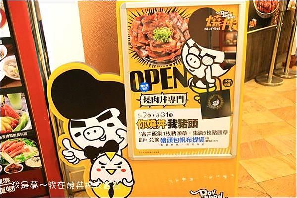 燒丼株式會社05.jpg