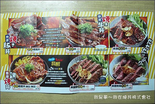 燒丼株式會社08.jpg