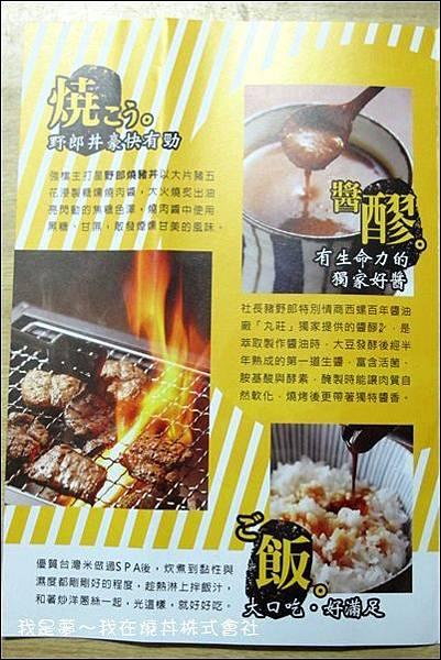 燒丼株式會社09.jpg