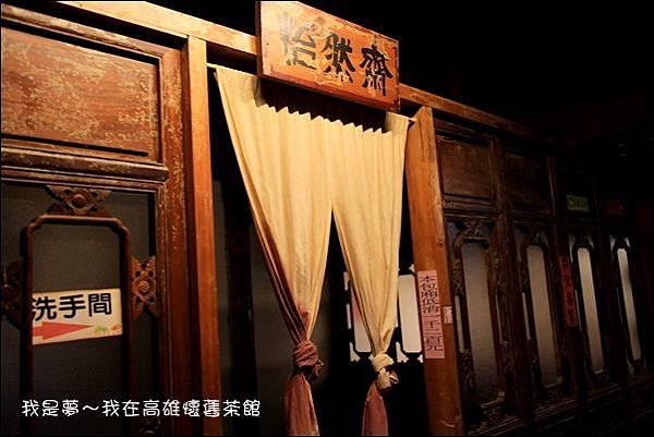 高雄懷舊茶館05.jpg