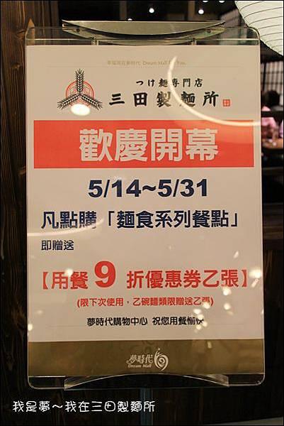 三田製麵所03.jpg