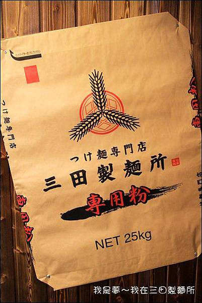 三田製麵所04.jpg