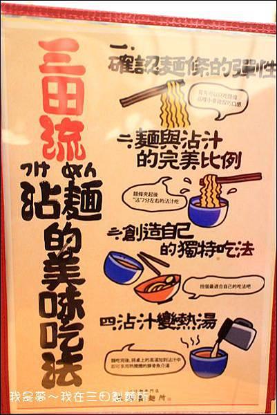 三田製麵所10.jpg