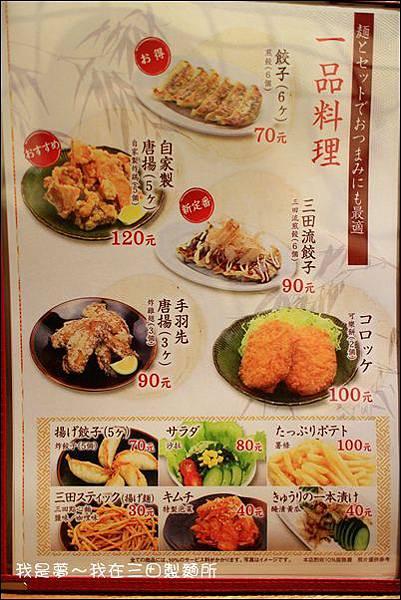 三田製麵所11.jpg