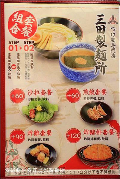 三田製麵所12.jpg