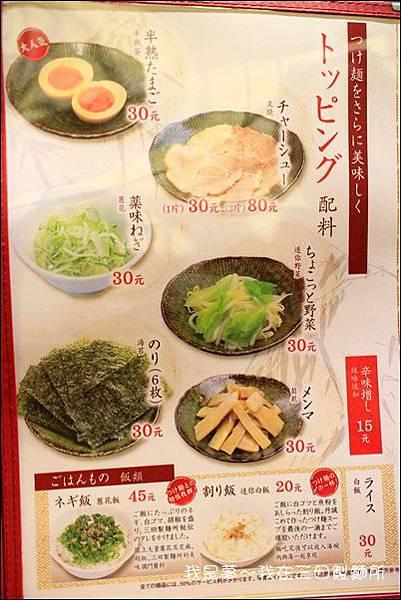三田製麵所13.jpg