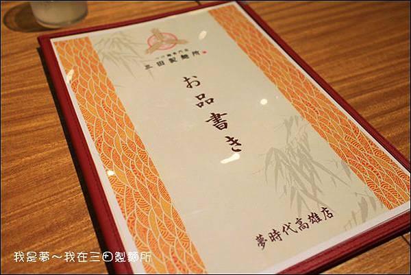 三田製麵所15.jpg