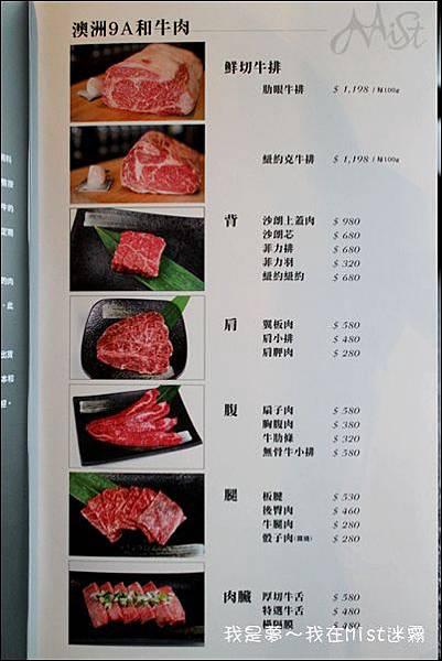 迷霧和牛燒肉09.jpg