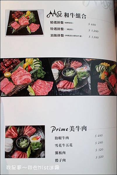 迷霧和牛燒肉10.jpg