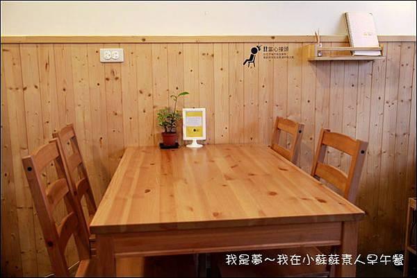 小蘇蘇素人早午餐10.jpg