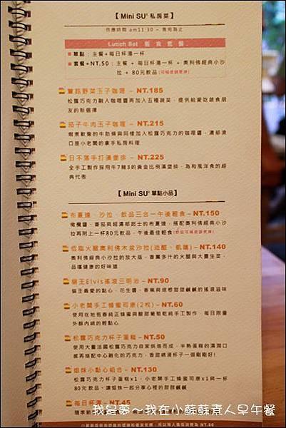 小蘇蘇素人早午餐22.jpg