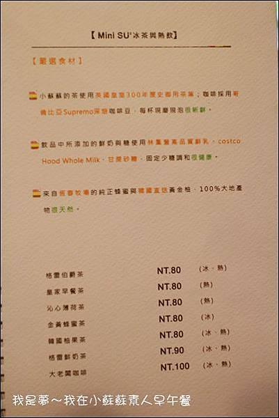 小蘇蘇素人早午餐23.jpg