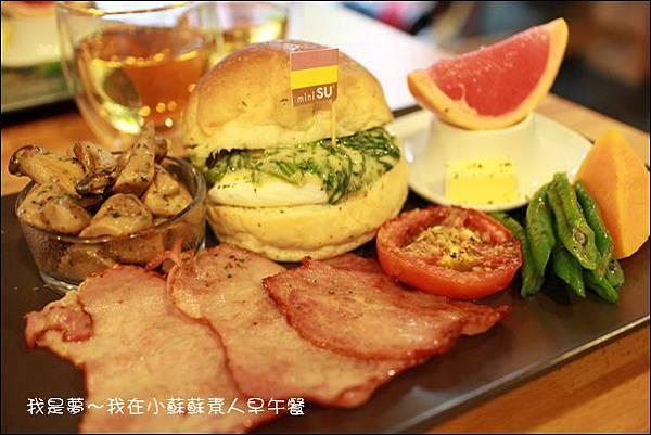 小蘇蘇素人早午餐33.jpg