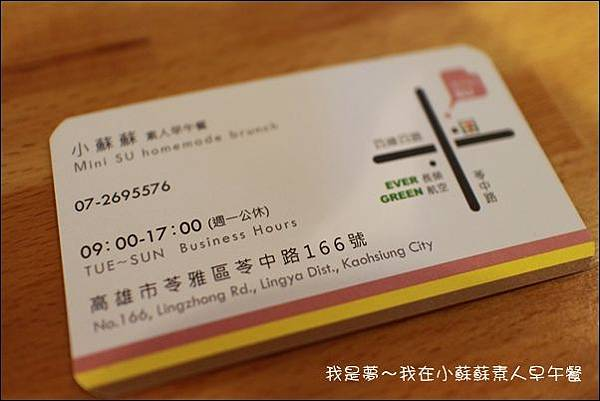 小蘇蘇素人早午餐40.jpg