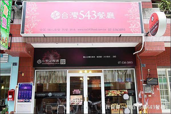 台灣543餐廳01.jpg