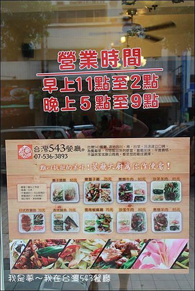 台灣543餐廳02.jpg