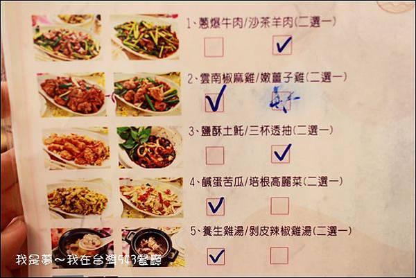 台灣543餐廳03.jpg