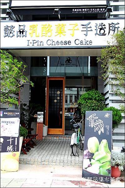 懿品清水茶食01.jpg